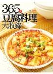 365 道豆腐料理大收錄