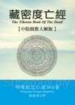 藏密度亡經:中陰聞教大解脫(新封版)