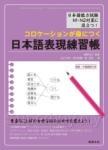 日本語表現練習帳