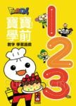 123-Food超人寶寶學前字母學習遊戲