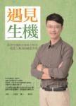 遇見生機:跟著生機飲食專家王明勇一起進入自然的健康世界(附淋巴排毒舒筋軸線操DVD)