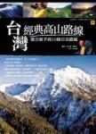 台灣經典高山路線:適合新手的10條百岳路線
