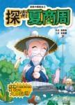 漫畫中國歷史 2 探索夏商周