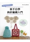 新手自學鉤針編織入門:24種編織基本技法 × 43款應用實例