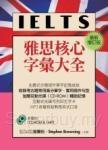 IELTS雅思核心字彙大全[最新增訂版](1CD-ROM,1MP3)