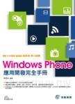 Windows Phone應用開發完全手冊 (附光碟)