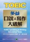 New TOEIC多益口說&寫作大破解(1MP3)