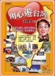 用心遊台灣