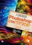 大師親授 Photoshop CS6 精湛設計(第二版)(附光碟)