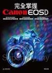 完全掌握Canon Eos