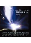 靈界的訊息有聲書第5輯(10片CD)