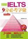IELTS9分必考字彙-學術組(附贈MP3)