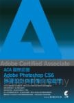 Adobe Certified Associate(ACA)國際認證:Adobe Photoshop CS6 視覺設計與影像合成處理(附光碟)