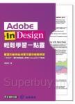 Adobe InDesign輕鬆學習一點靈