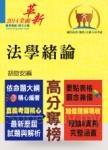 高普特考【法學緒論】(全新法規革新改版.最新考題精準解析!)(12版)