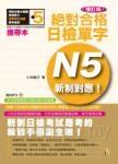 攜帶本 增訂版 新制對應 絕對合格!日檢單字N5(50K+MP3)