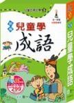 新編兒童學成語(全套)