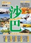 沙巴 自然生態×極限之旅!(2014-15年版)
