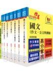 鐵路特考高員三級(材料管理)套書(贈題庫網帳號、雲端課程)