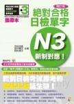 攜帶本 增訂版 新制對應 絕對合格!日檢單字N3(50K+1MP3)