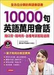 10000句英語萬用會話(平裝附光碟片)