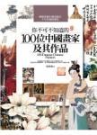 你不可不知道的100位中國畫家及其作品(2014版)(第三版)