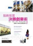 服飾採買決勝創業術:新手、老鳥、網拍、開店都必備的韓國&中國批貨實戰寶典!