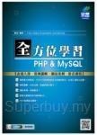全方位學習 PHP & MySQL(附光碟)