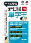 新日檢N2單字王(口袋書)【書+1片朗讀MP3】