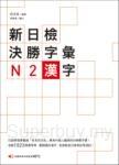 新日檢決勝字彙:N2漢字(附MP3)
