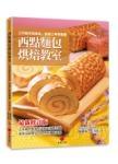 西點麵包烘焙教室:乙丙級烘焙食品技術士考照專書(十版)