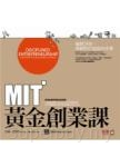 MIT黃金創業課:做對24步,系統性打造成功企業
