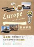 歐洲不貴:15萬90天的歐洲樂遊記
