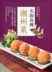 潮州菜(中英對照)