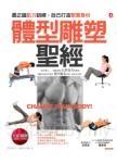 體型雕塑聖經:最正確肌力訓練,自己打造緊實身材