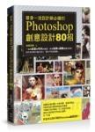 晉身一流設計師必備的Photoshop創意設計80招(附光碟)