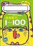 連連數字1-100(N次寫)