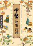 中醫故事百科(軟精裝)