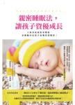 親密睡眠法,讓孩子資優成長:人格養成從臥室開始,怎麼睡決定孩子是塊寶或媽寶!