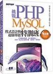 挑戰PHP/MySQL程式設計與超強專題特訓班(第三版)(適用PHP5~PHP6)