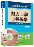 103最新版國民營事業:熱力(工)學與熱機學<讀書計畫表>(4版)