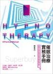 催眠治療實務手冊