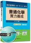 103最新版國民營事業:普通化學實力養成<讀書計畫表>