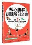 核心肌群訓練解剖全書:每週3天,擁有超型腹肌、強健體能,打造不疲累的身體
