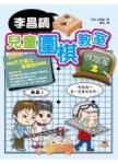 李昌鎬 兒童圍棋教室 進階篇2