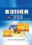 憲法體系整理經典(增訂版)