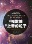 從相對論到上帝的粒子:THE NOBEL PRIZE IN PHYSICS諾貝爾物理獎1901-2013