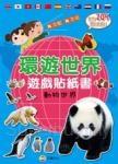 環遊世界遊戲貼紙書:動物世界