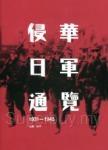 侵華日軍通覽(1931—1945)