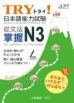 TRY!日本語能力試驗 從文法掌握N3(附有聲CD1片)